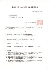 輸出用梱包材生産者登録通知書