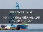 ic-ispm-0611