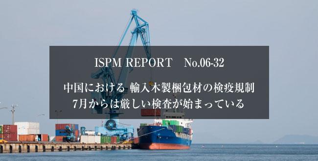 ic-ispm-0632