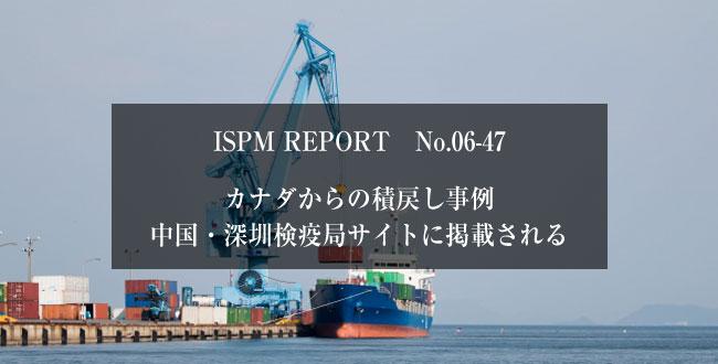 ic-ispm-0647