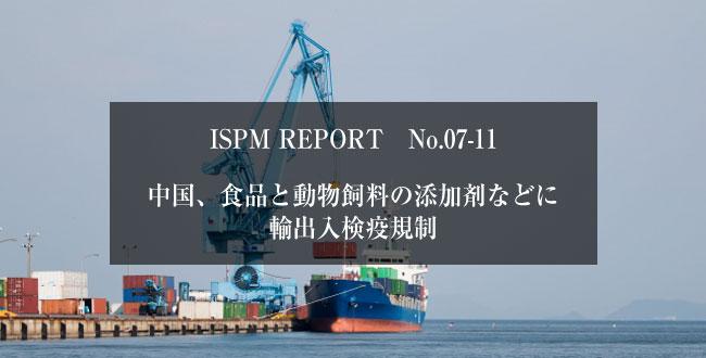 ic-ispm-0711