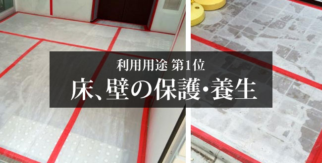 床、壁の保護・養生