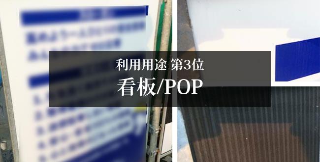 看板/POP