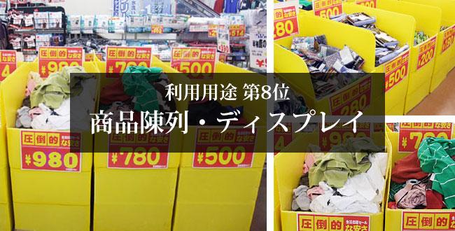 商品陳列・ディスプレイ・什器・店舗装飾